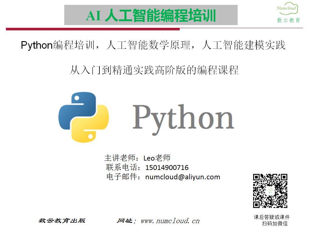 AI 编程