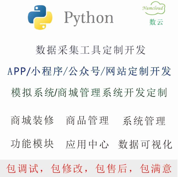 微信小程序/APP/公众号/网站开发定制,模拟系统/商城管理软件系统开发定制