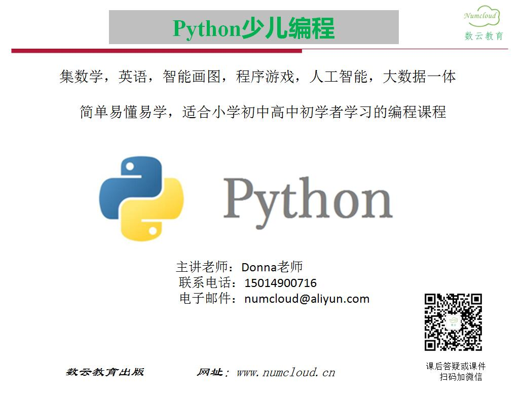 Python 少儿编程