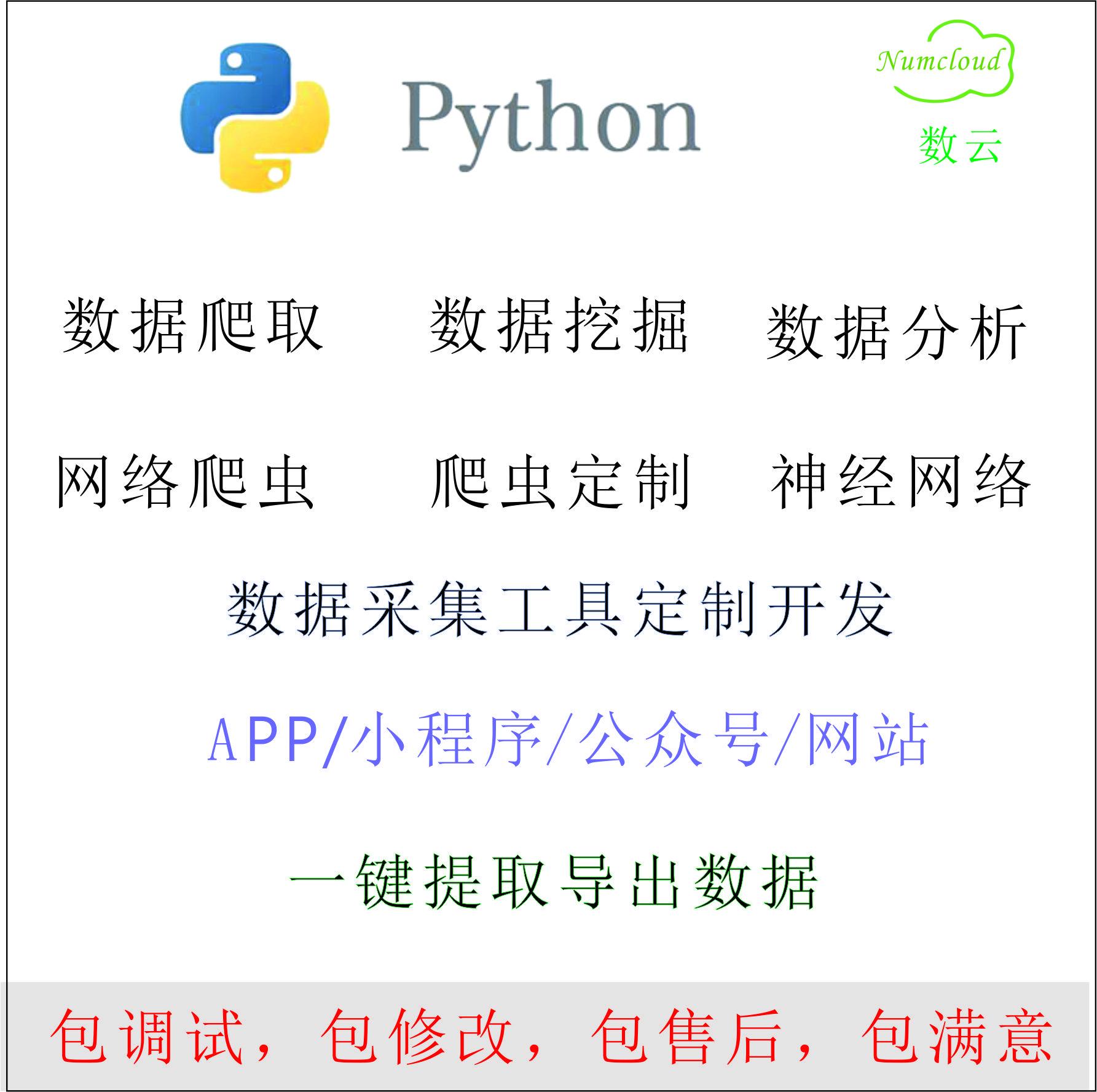 app小程序网页数据抓取提取采集/网络爬虫软件定制/一键导出excel