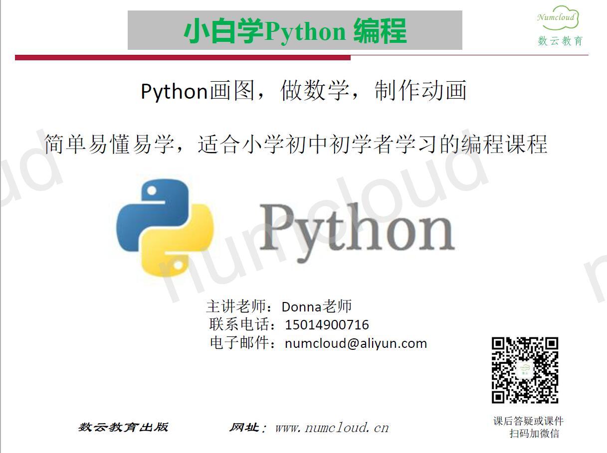 网络教学 :Python少儿编程-小白学Python